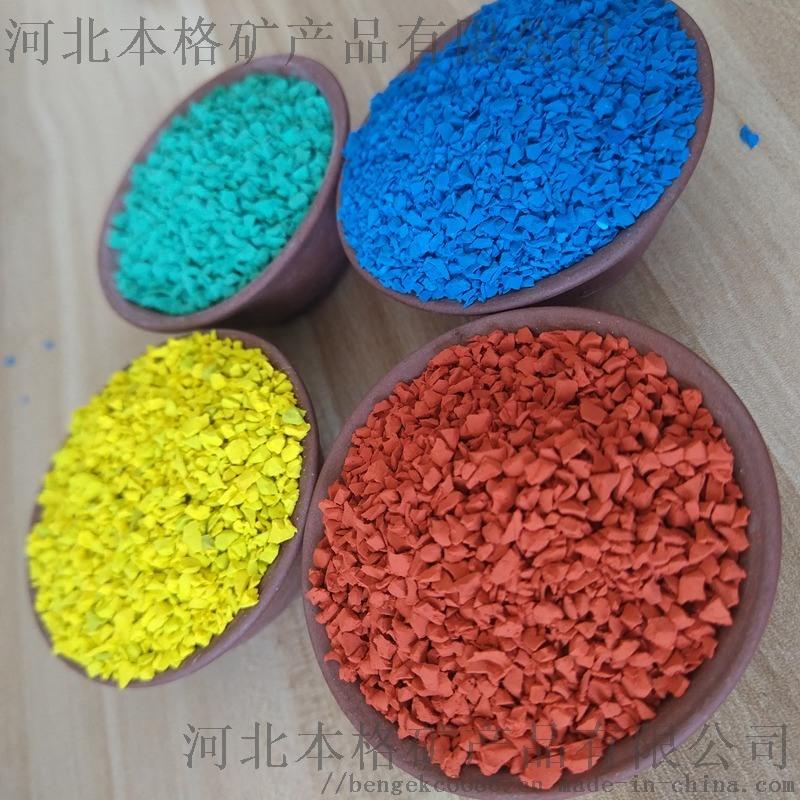 供应EPDM高弹性彩色塑胶颗粒