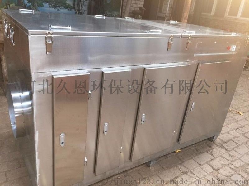 不锈钢uv光氧催化设备废气处理除臭装置