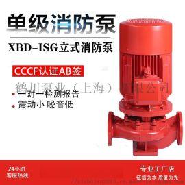 3CF认证XBD消防泵喷淋泵ISG消防水泵
