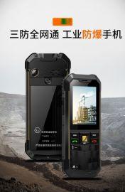 蓝讯W270防爆手机/全网通/本质安全