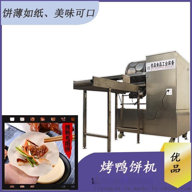 商用电热烤鸭饼机,优品多功能生产厂家