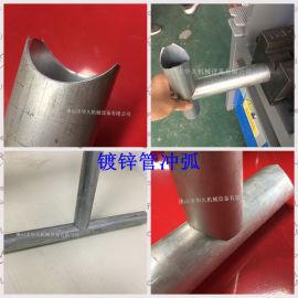 家具圆管切弧机 锌钢护栏冲孔机 不锈钢管材坡口机