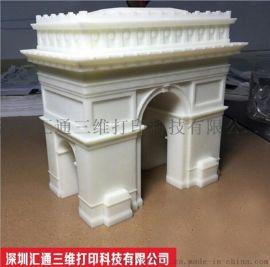 深圳汇通3D打印手板模型 塑胶外壳