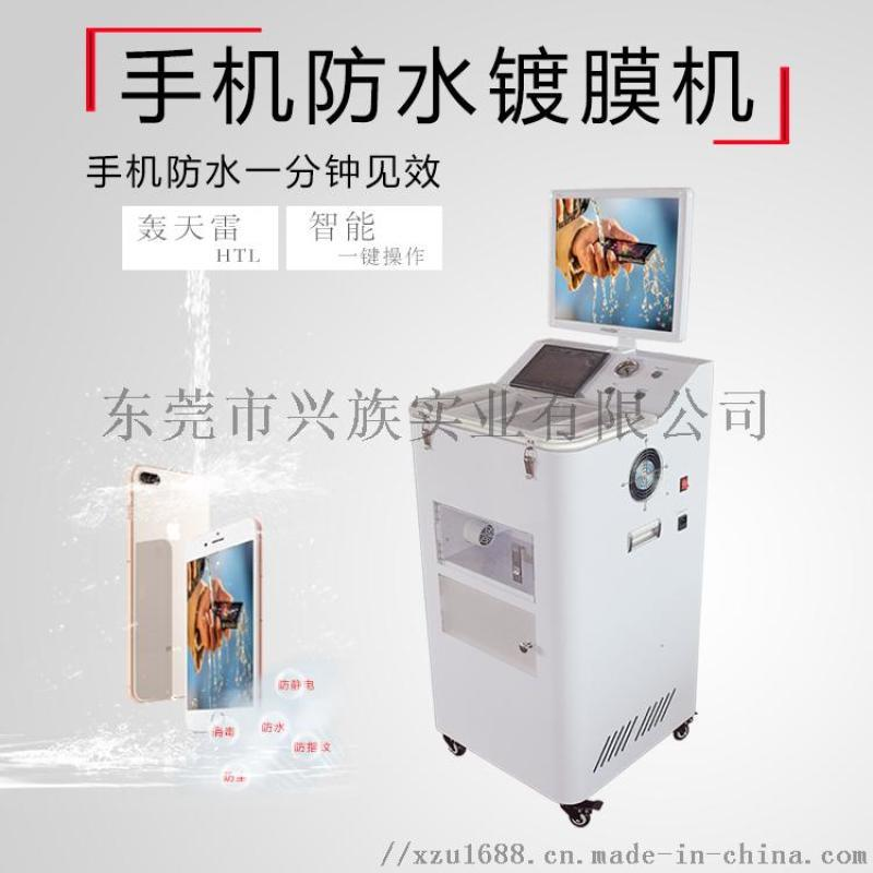 创业小本项目 多功能纳米镀膜机 代理加盟创业