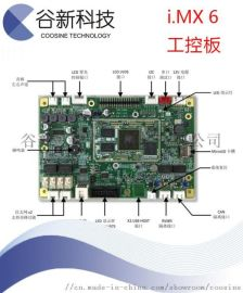 GX-PIS-LCD 工控板  i.MX 6X