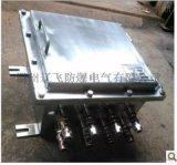 防爆電纜分線箱 增安型防爆接線箱