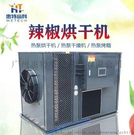 辣椒烘干机 农副产品干燥设备 热泵烘干机