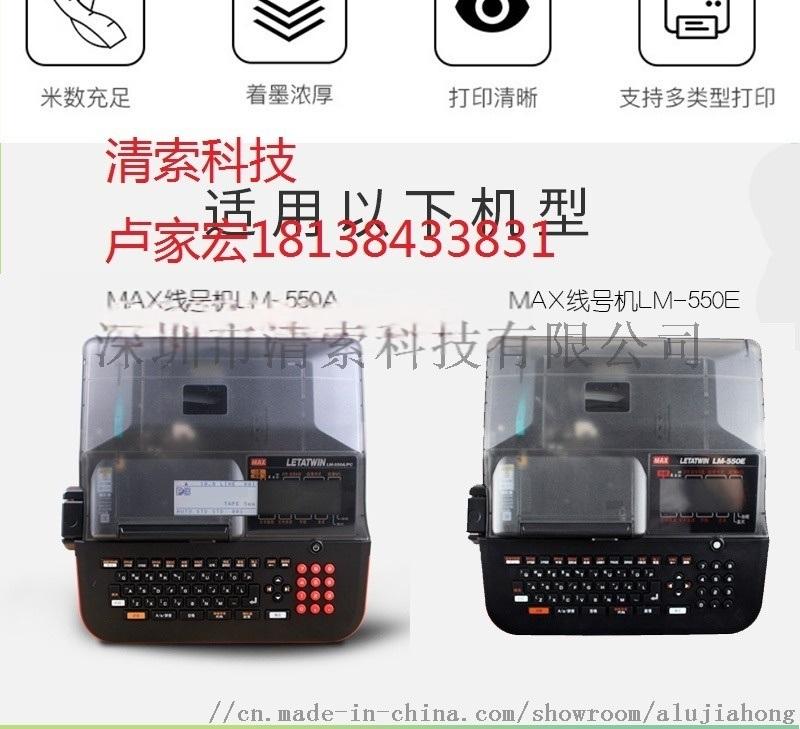 丽标佳能标签机C-210T线号机 打码机