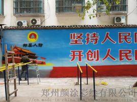 三門峽市郟縣中學校園牆繪