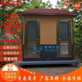 星鹿景区移动厕所雕花板环保卫生间公园公共厕所