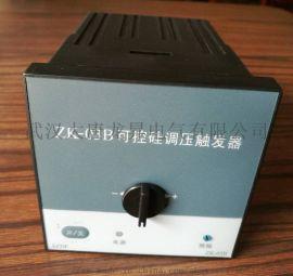 ZK-03B三相半控桥可控硅整流触发器