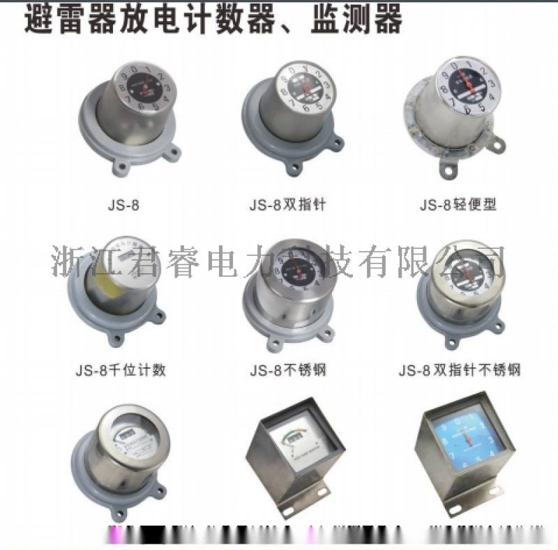 廠家生產直銷避雷器在線檢測器計數器