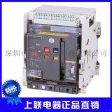万能式断路器SHW1-630A