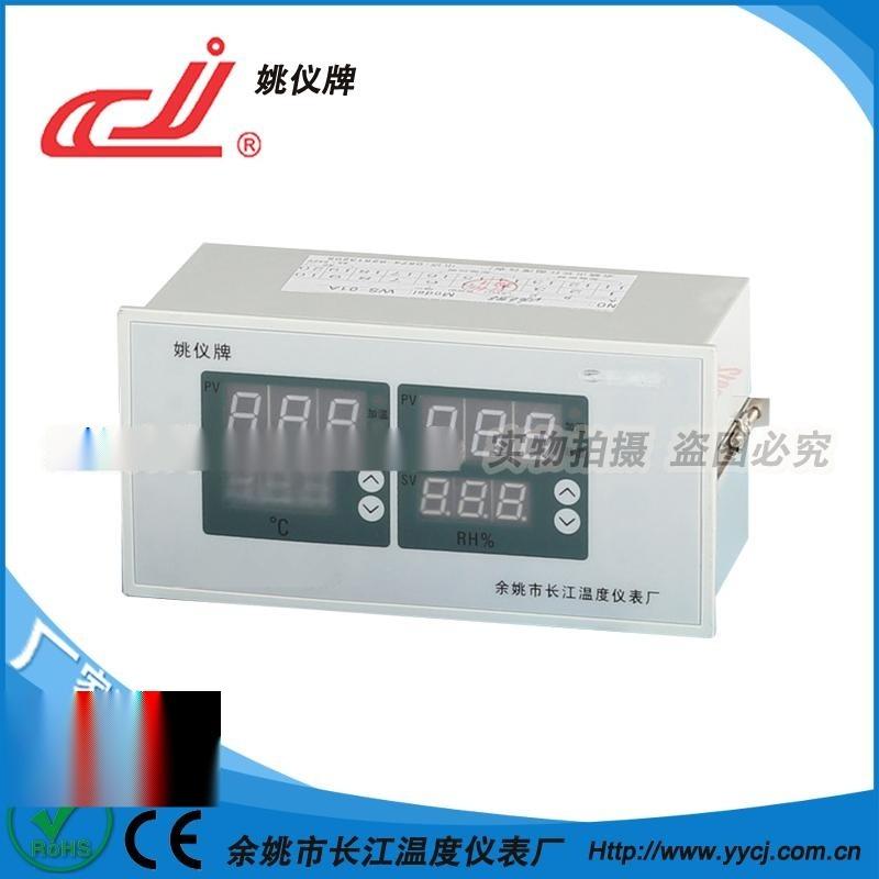 姚仪牌WS-01A温湿度控制仪表
