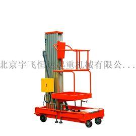 升降平台单柱式升高车150公斤登高作业车升降液压平台车