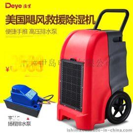 德业手推式除湿机 带水泵抽湿机 DYD-K60A3
