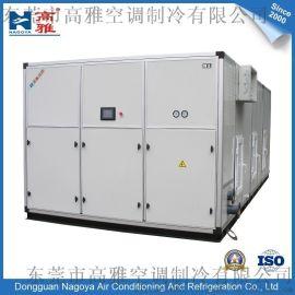 高雅 中央空调ZK-10组合式空调机组  10HP 中央空调末端设备 柜式中央空调