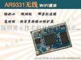 LC930_高通AR9331晶片 WiFi模組 WiFi音箱