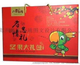 纸箱彩箱印刷印刷设计包装盒包装箱水果纸箱彩色纸箱