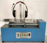 耳機張力試驗機 頭戴耳機張力試驗機 直銷產品