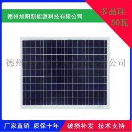 厂家直销多晶50瓦太阳能电池板