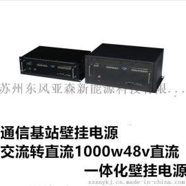 通信壁掛48v1000w磷酸鐵鋰不間斷一體化電源