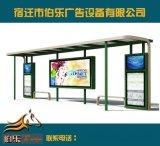 《供应》常规公交站台、太阳能公交站台、公交站台灯箱