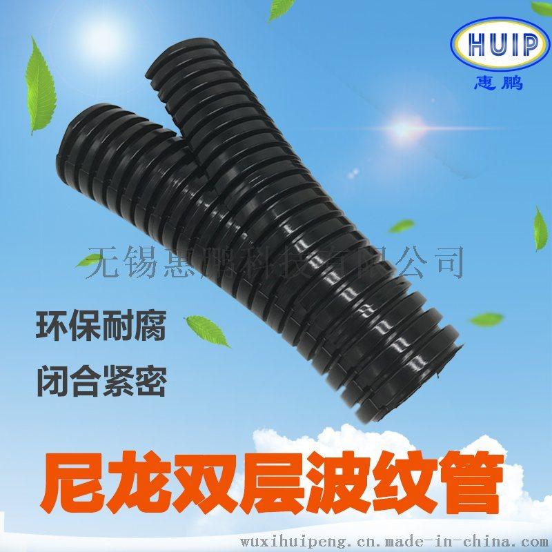 尼龙材质双层开口波纹管 进口PA材质阻燃线缆保护管
