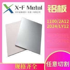 出售6063铝合金板-祥丰金属材料有限公司