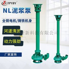 立式泥浆泵单级鱼塘清淤抽水排污水泵无堵塞泥浆泵小型
