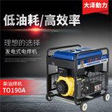 帶電源的190A柴油發電電焊機