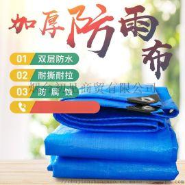 PE加厚防雨布  防雨防晒遮阳 汽货成篷布塑料布