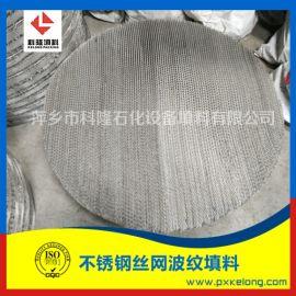 厂家直销CY700不锈钢0.12丝径丝网波纹填料