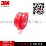 皇冠7965红膜双面胶、耐高温透明胶带
