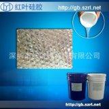 水晶工藝品模具矽膠 樹脂產品模具矽膠