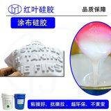 皮革立體壓花用的矽利康,高透明矽膠