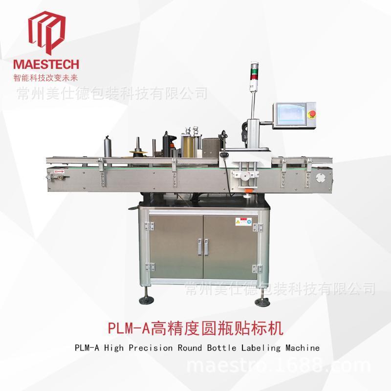 廠家直銷PLM-A高精度圓瓶貼標機不乾膠貼標設備