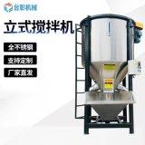 产地货源立式塑料混合机 大型不锈钢混合机 立式干燥搅拌机