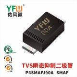TVS瞬態抑制二極體P4SMAFJ90A SMAF封裝印字90A YFW/佑風微品牌