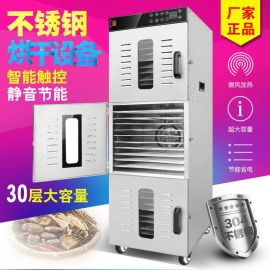 干果机家用小型果干机干果机家用小型宠物肉干风干烘干机食品商用