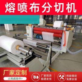熔喷布分切机 全自动上料熔喷布分条分切机 厂家现货熔喷布分条机