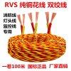 金环宇电线电缆RVS花线2x 1.5充电灯头软线双绞线2芯家用户外电线