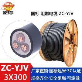 金環宇電線電纜 純銅 阻燃YJV 工程電纜 ZC-YJV 3X300平方 剪米