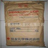 供應 注塑級 耐高溫 高剛性 LCP/日本住友/E6008L