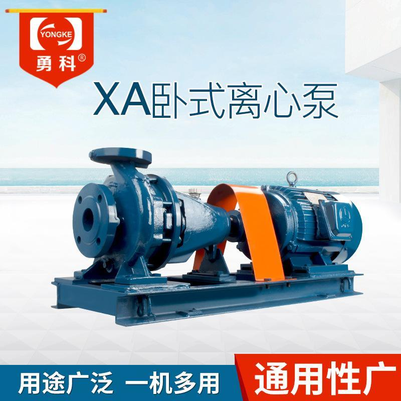 XA40管道加壓泵 造紙工業型水泵 冷熱水迴圈水泵
