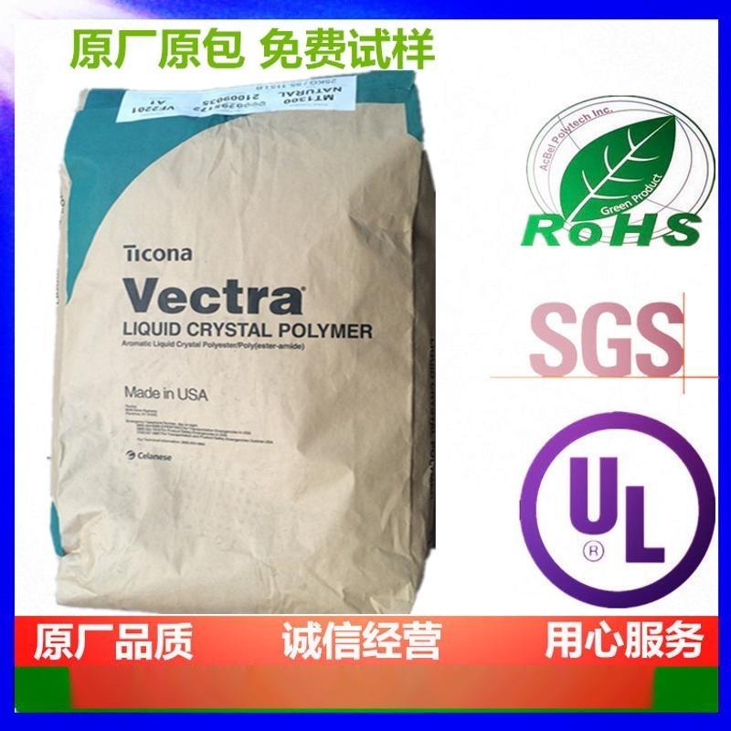 熱穩定性抗紫外線UV LCP泰科納E471I 阻燃級良好耐候性