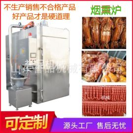 定制不锈钢全自动熏鸡烟熏炉 远程监控多功能肉制品烟熏上色设备
