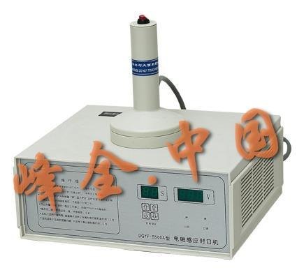 DGYF-500A手提电磁感应封口机,塑料瓶封口机,瓶盖封口机