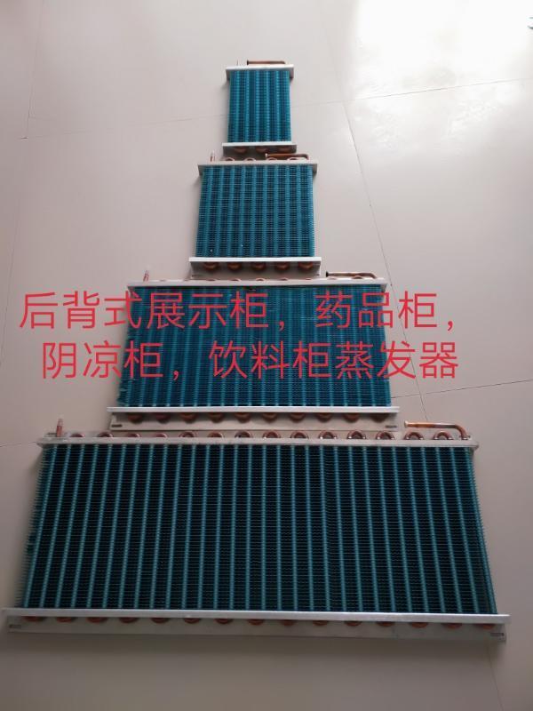 无霜展示柜翅片蒸发器冷凝器