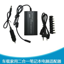 车载家用二合一**笔记本电脑适配器100w电源转换充电器带USB线